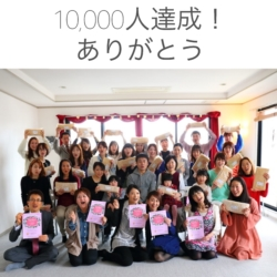 カンタンお味噌づくり10,000人達成しました!