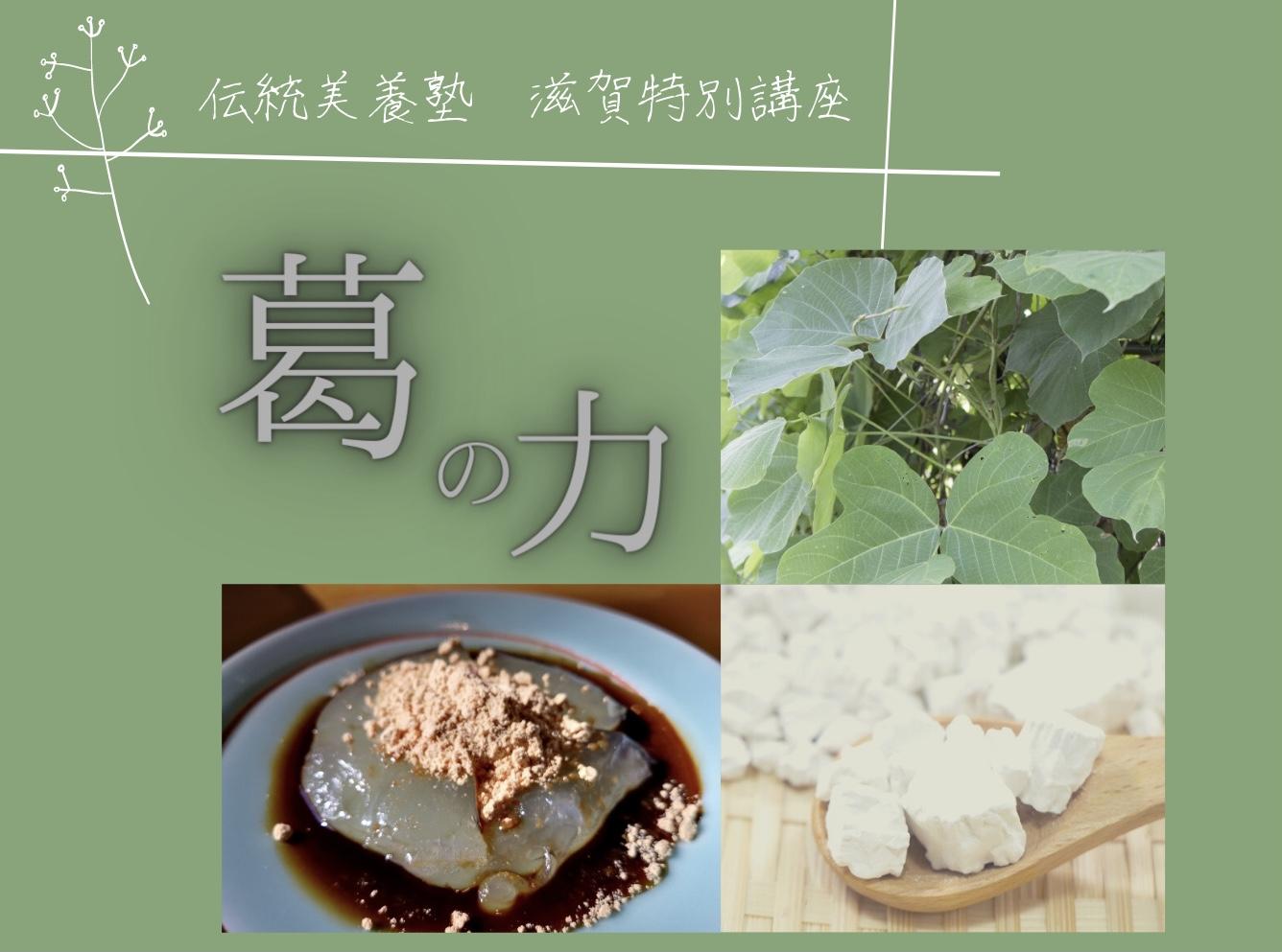 伝統美養塾~葛スイーツレッスン~